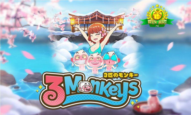 เกม Three Monkeys