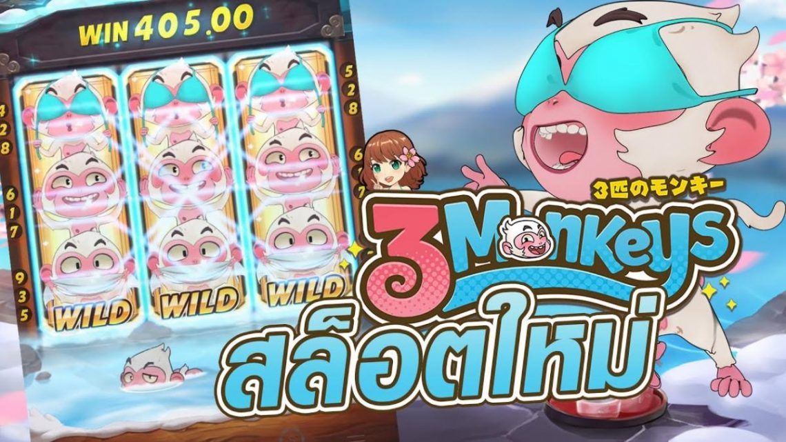 แนะนำเกมสล็อตมาแรงที่มาในรูปแบบออนไลน์ เกม Three Monkeys