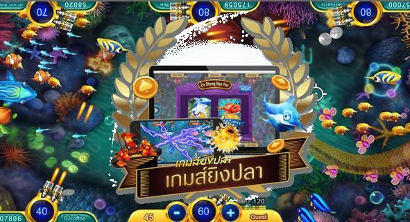 เกม ยิงปลา เกมคาสิโนที่ช่วยวัดความสามารถของผู้เล่นได้มากมาย